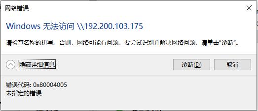 win10 局域网连接时显示找不到网络路径